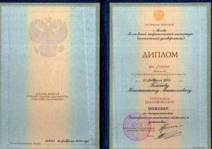 Диплом инженера Блинов Константин