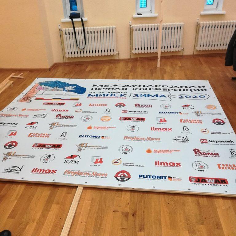 печная Конференцию «Минск. ЗИМА 2020»