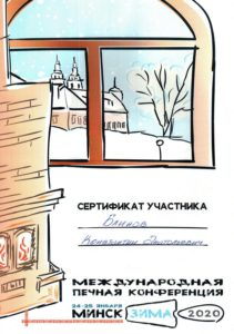 Сертификаты печника Блинова Константина
